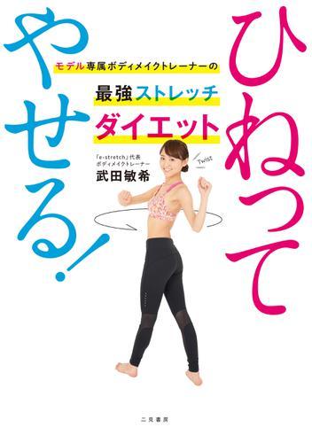 ひねってやせる! モデル専属ボディメイクトレーナーの最強ストレッチダイエット / 武田敏希