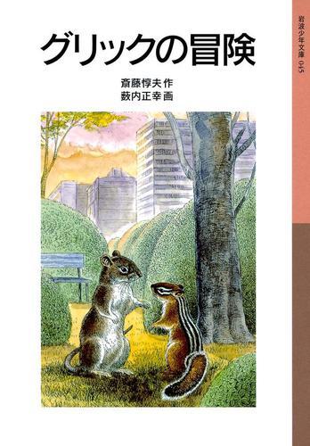 グリックの冒険 / 斎藤惇夫