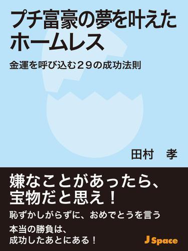 プチ富豪の夢を叶えたホームレス ~金運を呼び込む29の成功法則~ / 田村孝