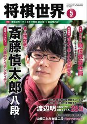 将棋世界 (2021年5月号) / マイナビ出版