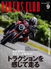 RIDERS CLUB 2021年9月号 No.569 / ライダースクラブ編集部