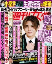 週刊女性 (2021年10/26号) / 主婦と生活社