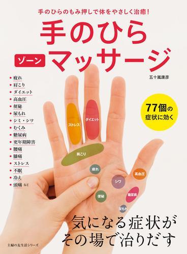 手のひらゾーンマッサージ / 五十嵐康彦