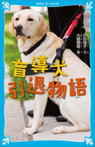 盲導犬引退物語 / 沢田俊子