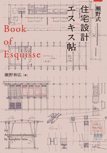 瀬野式・住宅設計エスキス帖 / 瀬野和広