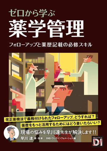 ゼロから学ぶ 薬学管理 / 早川 達