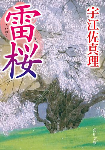 雷桜 / 宇江佐真理
