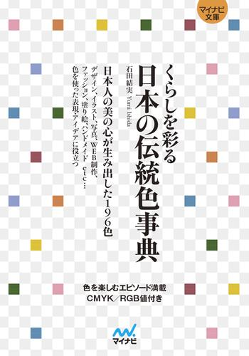 【マイナビ文庫】くらしを彩る 日本の伝統色事典 / 石田結実