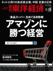 週刊東洋経済 (2019年1/26号) 【読み放題限定】