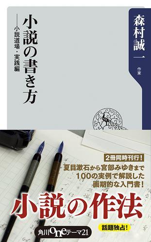 小説の書き方 小説道場・実践編 / 森村誠一