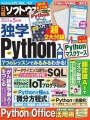 日経ソフトウエア (2021年5月号) / 日経BP