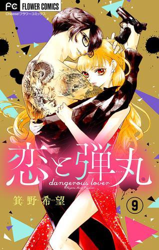 恋と弾丸【マイクロ】(9) / 箕野希望
