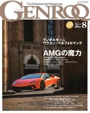 GENROQ(ゲンロク) (2017年8月号)
