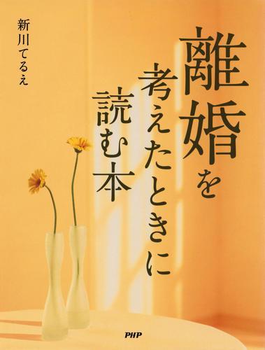 離婚を考えたときに読む本 / 新川てるえ