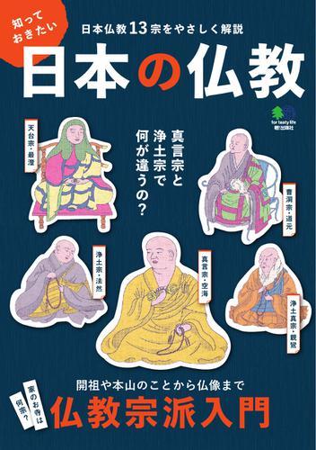 知っておきたい日本の仏教 (2014/10/29) / エイ出版社