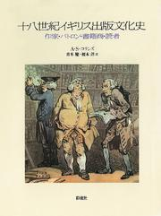 十八世紀イギリス出版文化史 作家・パトロン・書籍商・読者 / 青木健