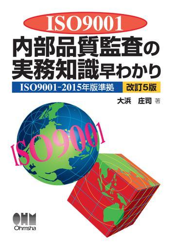ISO9001内部品質監査の実務知識早わかり(改訂5版) / 大浜庄司