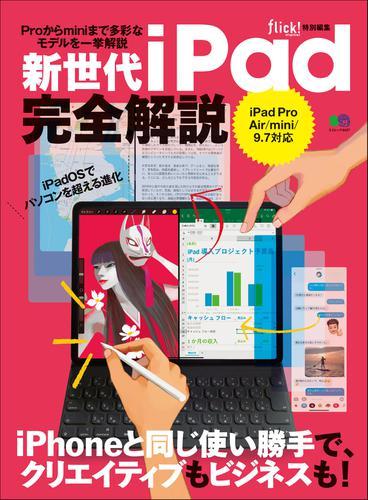 新世代iPad完全解説 / flick!編集部