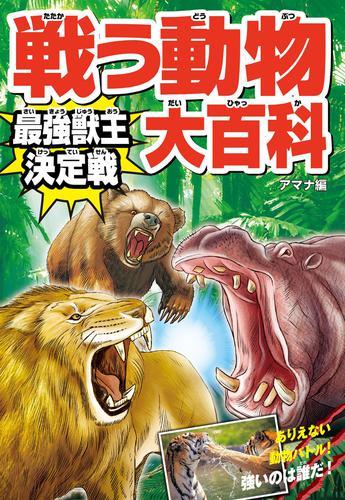 戦う動物大百科 最強獣王決定戦 / アマナ/ネイチャー&サイエンス