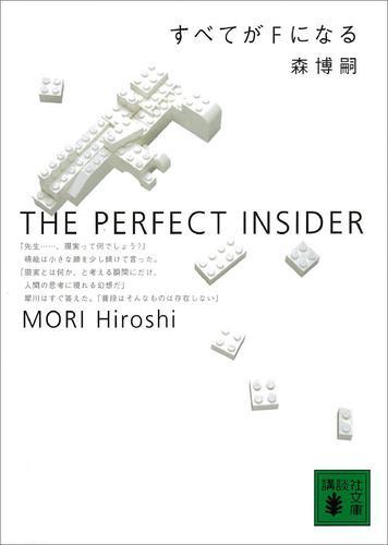 すべてがFになる THE PERFECT INSIDER / 森博嗣