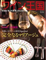 ワイン王国 (2016年5月号)