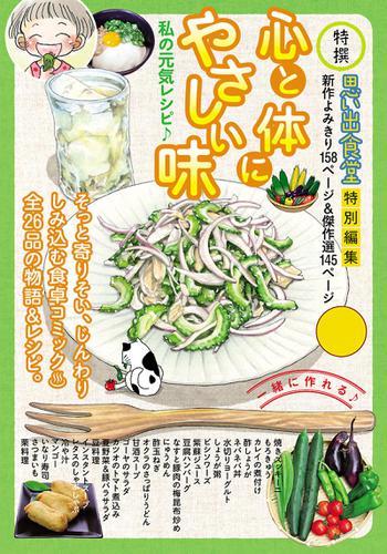 心と体にやさしい味 私の元気レシピ♪ / 青菜ぱせり