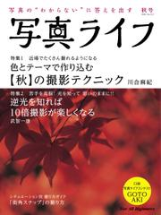 写真ライフ (2020年10月号) / 日本写真企画.