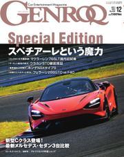 GENROQ(ゲンロク) (2021年12月号) / 三栄
