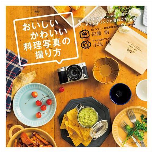 おいしいかわいい料理写真の撮り方 / 佐藤朗