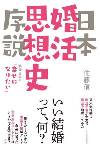日本婚活思想史序説―戦後日本の「幸せになりたい」 / 佐藤信