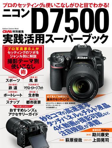 ニコンD7500実践活用スーパーブック / CAPA編集部