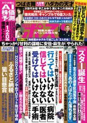 週刊ポスト (2021年10/29号) / 小学館