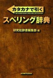 カタカナで引くスペリング辞典 / 研究社辞書編集部