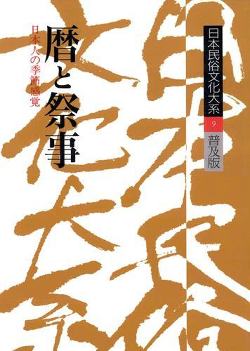 日本民俗文化大系9 暦と祭事 日本人の季節感覚 / 宮田登