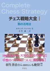 チェス戦略大全I 駒の活用法 / ルディック・パッハマン