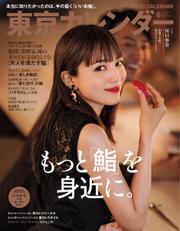 東京カレンダー (2021年6月号) / 東京カレンダー