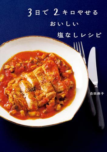 3日で2キロやせる おいしい塩なしレシピ / 吉田麻子