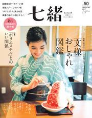 七緒(ななお) (Vol.50)