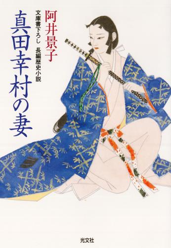 真田幸村の妻 / 阿井景子