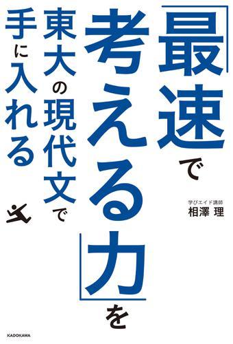 「最速で考える力」を東大の現代文で手に入れる / 相澤理