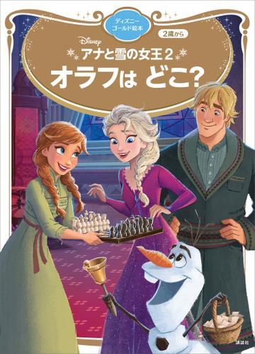 アナと雪の女王2 オラフは どこ? ディズニーゴールド絵本 / ディズニー