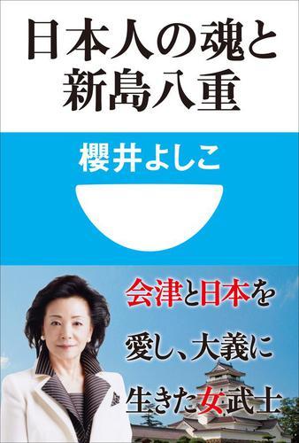 日本人の魂と新島八重(小学館101新書) / 櫻井よしこ