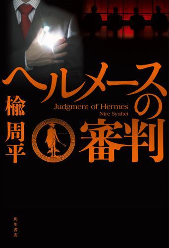 ヘルメースの審判 / 楡周平