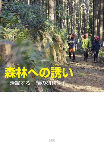 森林ヘの誘い / 日本林業調査会