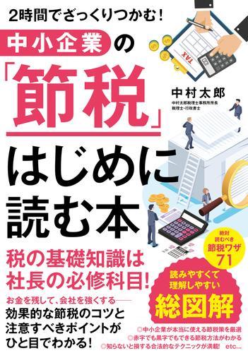 2時間でざっくりつかむ! 中小企業の「節税」 はじめに読む本 / 中村太郎
