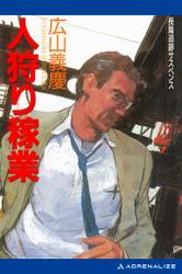 人狩り稼業(1) / 広山義慶