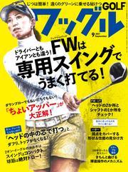ワッグル2021年9月号 / 実業之日本社