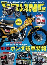 ヤングマシン (2021年6月号) / 内外出版社