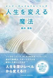 インナーチャイルドヒーリング 人生を変える魔法 / 鈴木清和