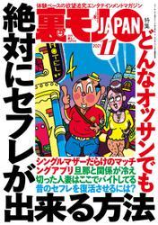 裏モノJAPAN スタンダードデジタル版 (2021年11月号) / 鉄人社